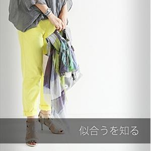 骨格スタイルファッション診断セミナー