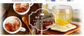 三菱電機会員制サイト